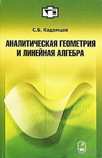 Аналитическая геометрия и линейная алгебра. Сергей Кадомцев