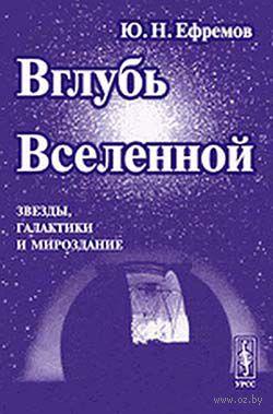 Вглубь Вселенной (м) — фото, картинка