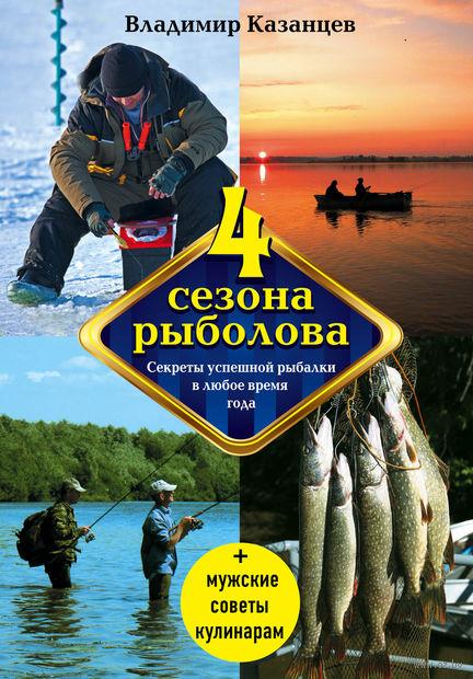 Четыре сезона рыболова — фото, картинка