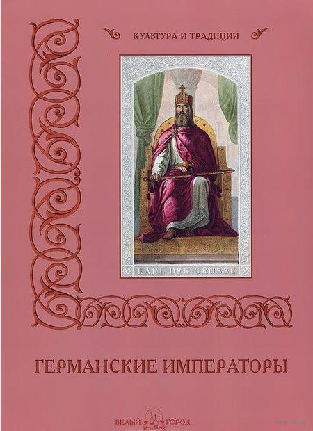 Германские императоры. Мария Мартиросова