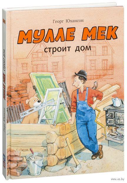 Мулле Мек строит дом. Георг Юхансон