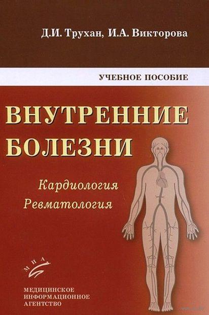 Внутренние болезни. Кардиология. Ревматология. Инна Викторова, Дмитрий Трухан