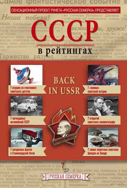 История СССР в рейтингах. Алексей Плешаков