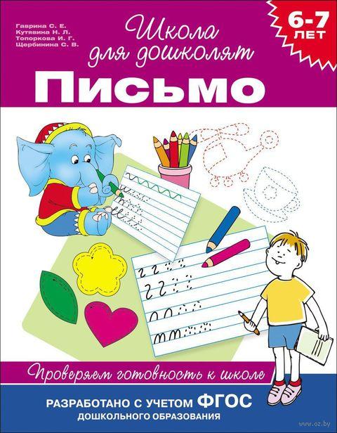 Письмо. Проверяем готовность к школе. 6-7 лет. Светлана Гаврина