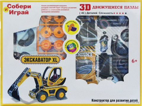 """Конструктор """"3D Action Puzzle. Экскаватор"""" (45 элементов)"""