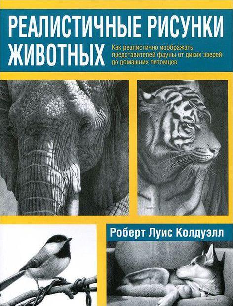 Реалистичные рисунки животных. Роберт Луис Колдуэлл