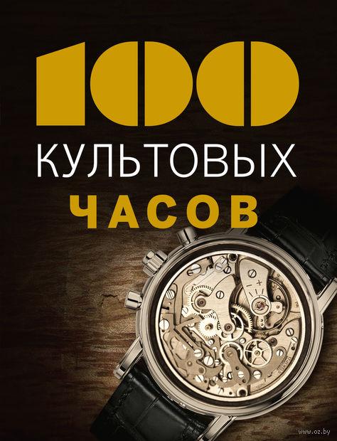 100 культовых часов. Эммануэль Лакруа, Тьерри Гаскес