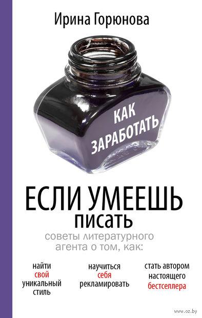 Как заработать, если умеешь писать. Ирина Горюнова