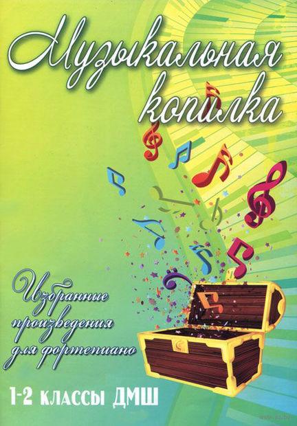 Музыкальная копилка. Избранные произведения для фортепиано. 1-2 классы ДМШ — фото, картинка