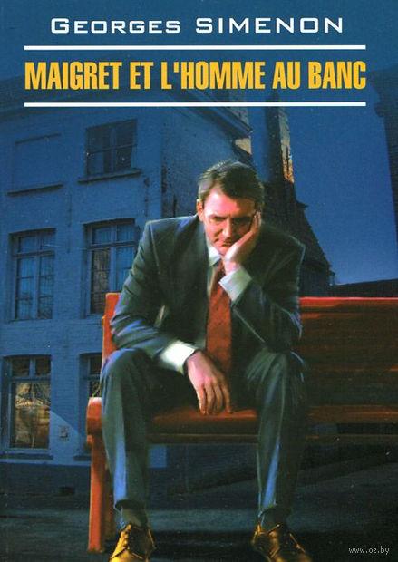 Maigret et l'homme au banc — фото, картинка