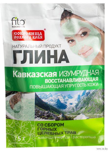 """Глина изумрудная для лица """"Кавказская"""" (75 г)"""