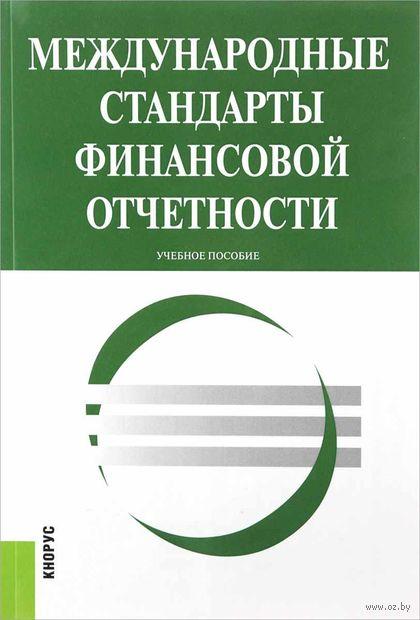 Международные стандарты финансовой отчетности. Наталья Сапожникова
