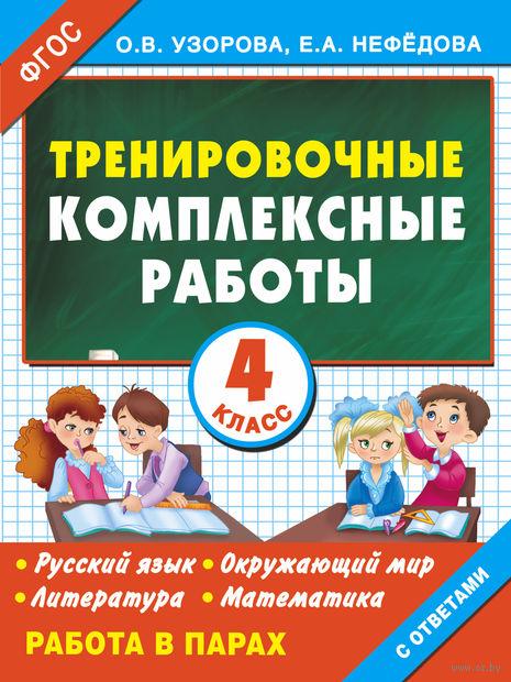 Тренировочные комплексные работы в начальной школе. 4 класс. Ольга Узорова