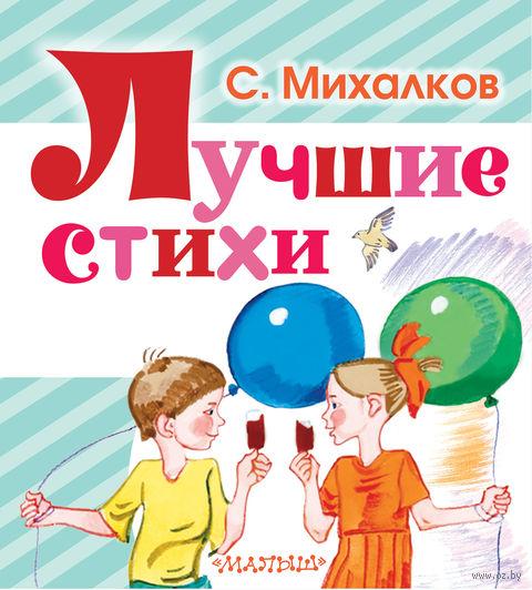 Лучшие стихи. Сергей Михалков