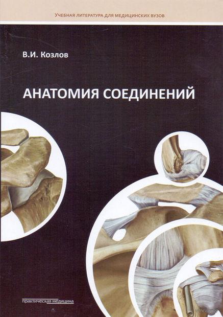Анатомия соединений. Валентин Козлов