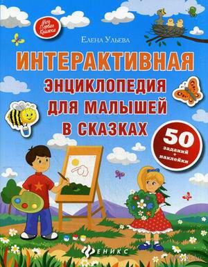 Интерактивная энциклопедия для малышей в сказках (50 заданий + наклейки) — фото, картинка