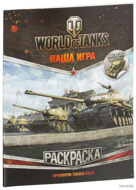 World of Tanks. Раскраска. Премиум-танки СССР (с наклейками) — фото, картинка