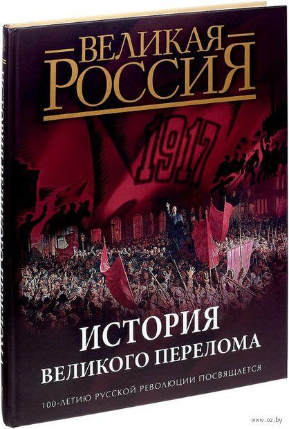 История великого перелома. 100-летию русской революции посвящается — фото, картинка