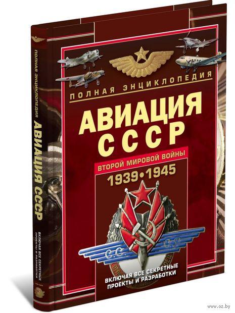 Авиация СССР Второй мировой войны — фото, картинка