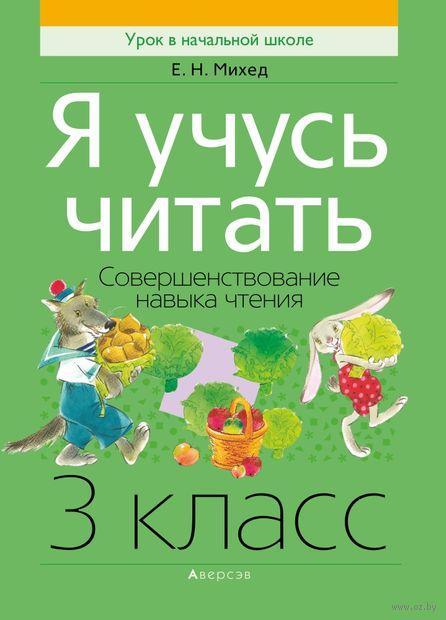 Я учусь читать. 3 класс. Совершенствование навыка чтения — фото, картинка