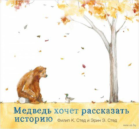 Медведь хочет рассказать историю — фото, картинка