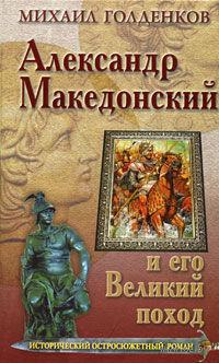 Александр Македонский и его Великий поход. Михаил Голденков