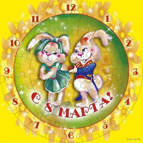 """Пазл-часы """"С 8 Марта. Зайки"""" (61 элемент)"""