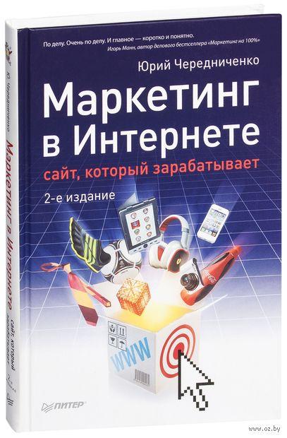 Маркетинг в Интернете. Сайт, который зарабатывает. Юрий Чередниченко