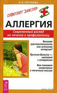 Аллергия. Современный взгляд на лечение и профилактику. Валентина Стручкова