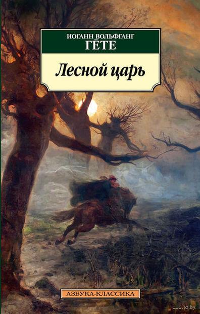 Лесной царь. Иоганн Вольфганг фон Гете