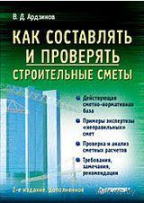 Как составлять и проверять строительные сметы. Василий Ардзинов