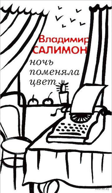 Ночь поменяла цвет. Владимир Салимон