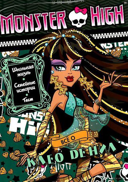 Monster High. Все о Клео де Нил. Развивающая книжка с тестом и наклейками