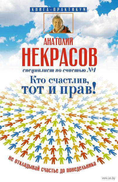 Кто счастлив, тот и прав. Анатолий Некрасов