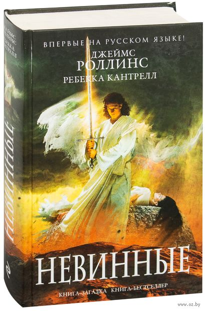 Невинные. Джеймс Роллинс, Ребекка Кантрелл