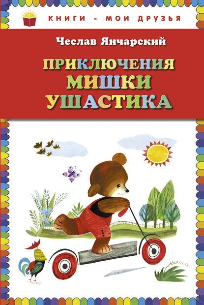 Приключения Мишки Ушастика. Чеслав Янчарский