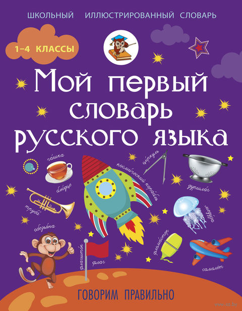 Мой первый словарь русского языка. Говорим правильно. Ирина Резниченко