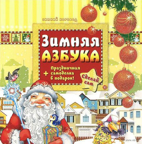 Зимняя азбука. Сергей Гордиенко