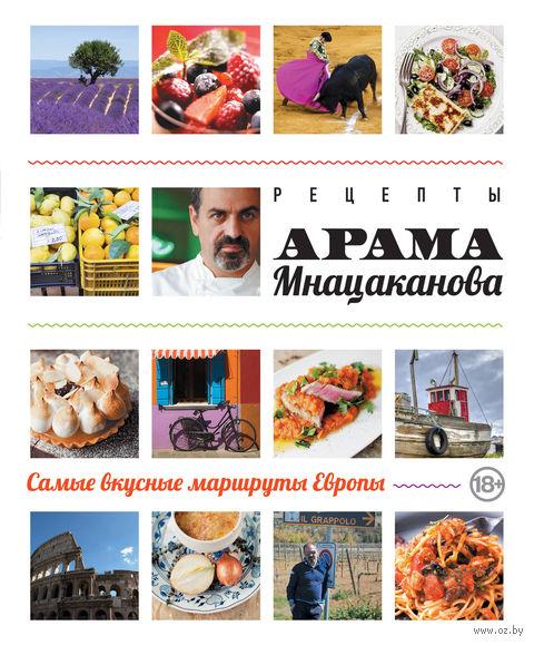 Рецепты Арама Мнацаканова. Самые вкусные маршруты Европы. Арам Мнацаканов