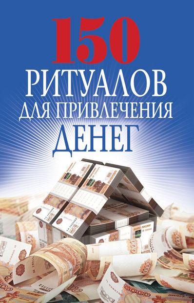 150 ритуалов для привлечения денег. Ольга Романова