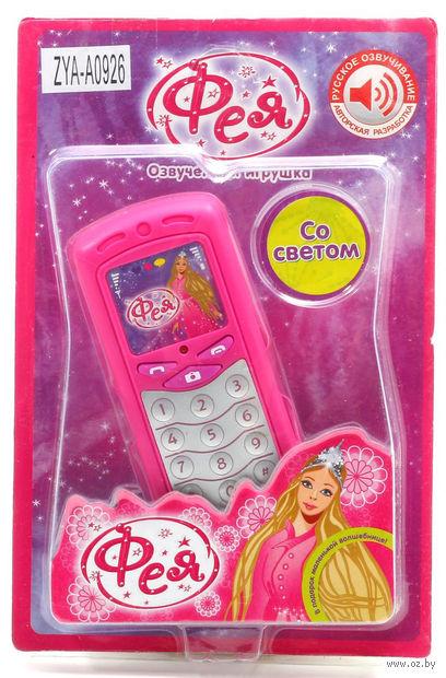 """Музыкальная игрушка """"Телефон Фея"""" (арт. ZYA-A0926)"""