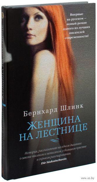 Женщина на лестнице. Бернхард Шлинк