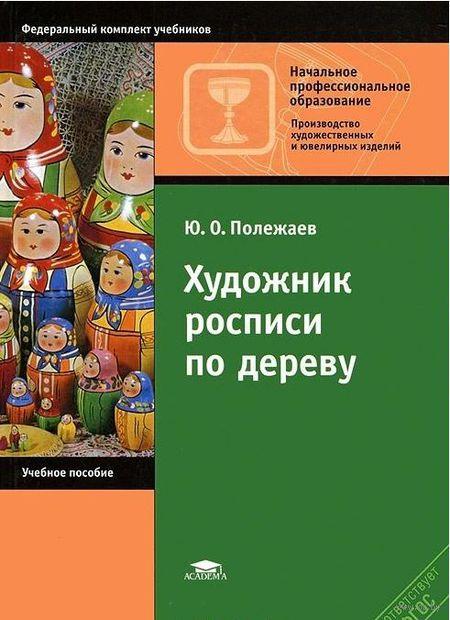 Художник росписи по дереву. Юрий Полежаев