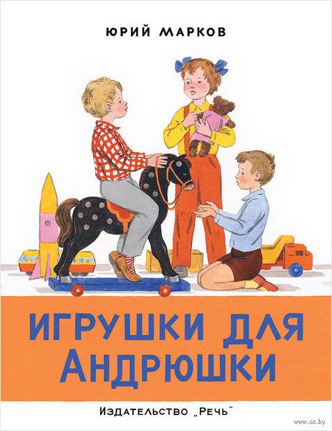 Игрушки для Андрюшки. Юрий Марков