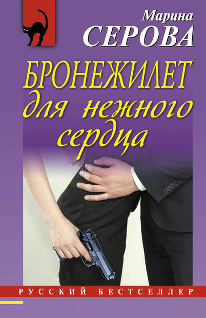 Бронежилет для нежного сердца (м). Марина Серова