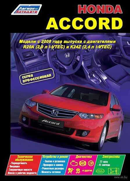 Honda Accord с 2008 г. Устройство, техническое обслуживание и ремонт — фото, картинка