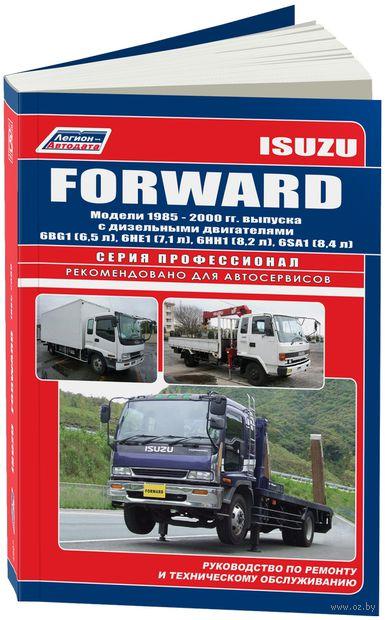 Isuzu Forward с 1985-2000 гг. Руководство по ремонту и техническому обслуживанию — фото, картинка
