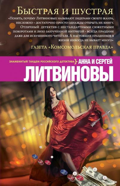 Быстрая и шустрая (м). Сергей Литвинов, Анна Литвинова