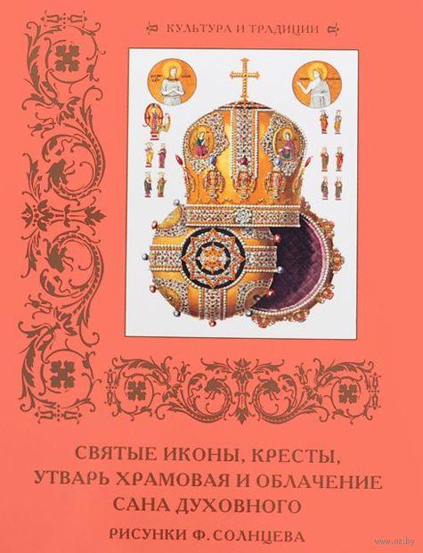 Святые иконы, кресты, утварь храмовая и облачение сана духовного — фото, картинка