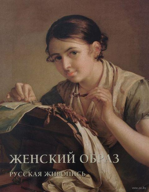 Женский образ. Русская живопись — фото, картинка